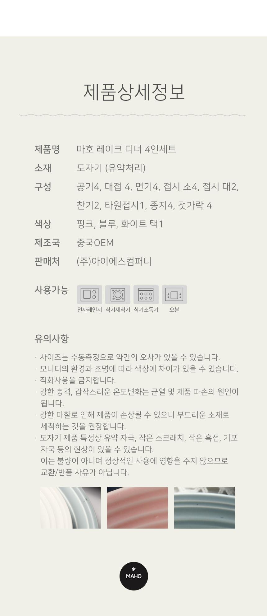 [마호]레이크 디너 4인 식기세트 - 러버메이드, 169,000원, 밥공기/국공기, 밥공기