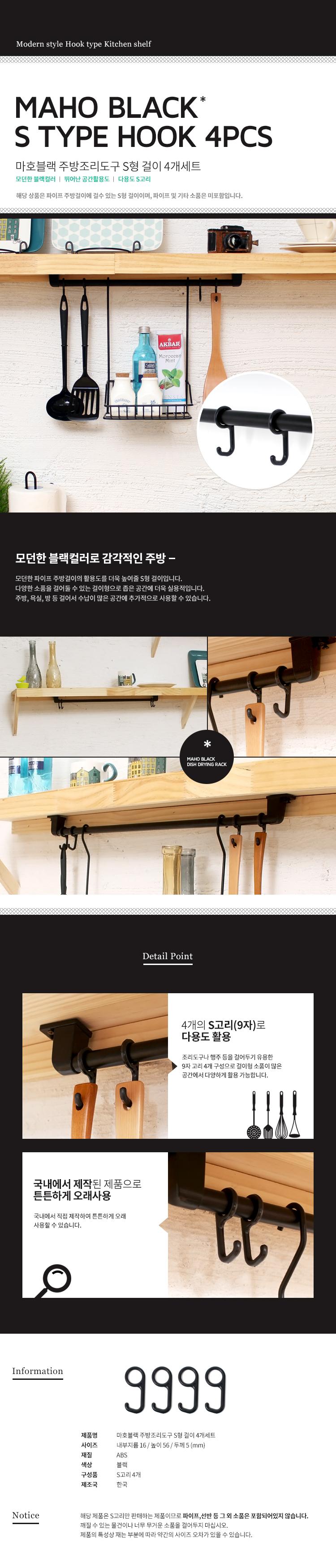 [마호블랙]주방조리도구 S형 걸이 4개세트 - 러버메이드, 5,900원, 주방정리용품, 컵 꽂이/걸이