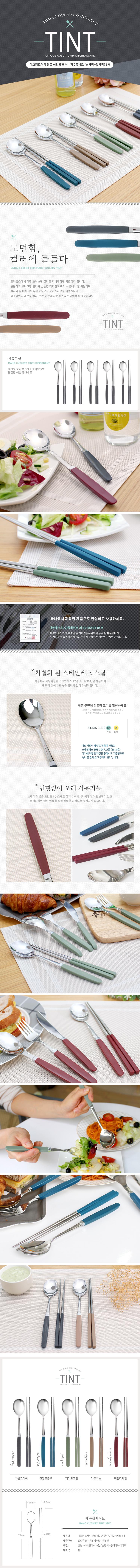 [마호커트러리]틴트 성인용 한식수저 2종세트(숟가락+젓가락) 5개 - 아이에스컴퍼니, 30,900원, 숟가락/젓가락/스틱, 숟가락/젓가락 세트