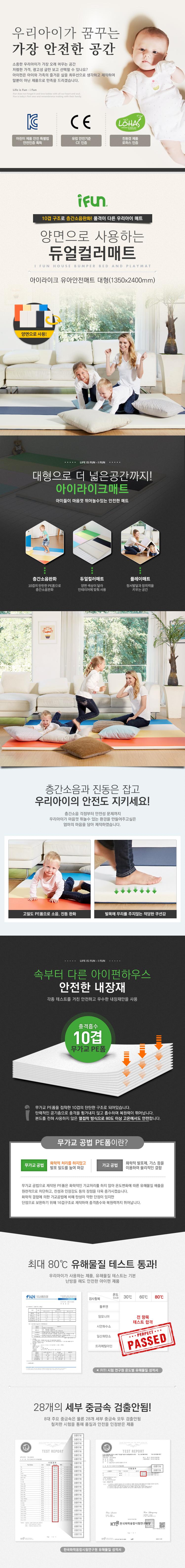 [아이펀]아이라이크 유아안전매트_대(1350x2400mm) - 3M, 320,000원, 매트/러그, 플레이매트/안전매트
