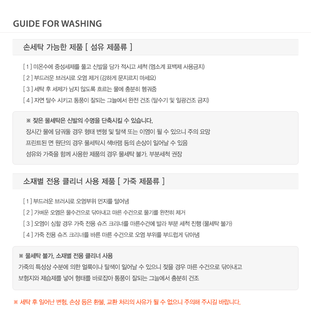 guide_for_washing.jpg